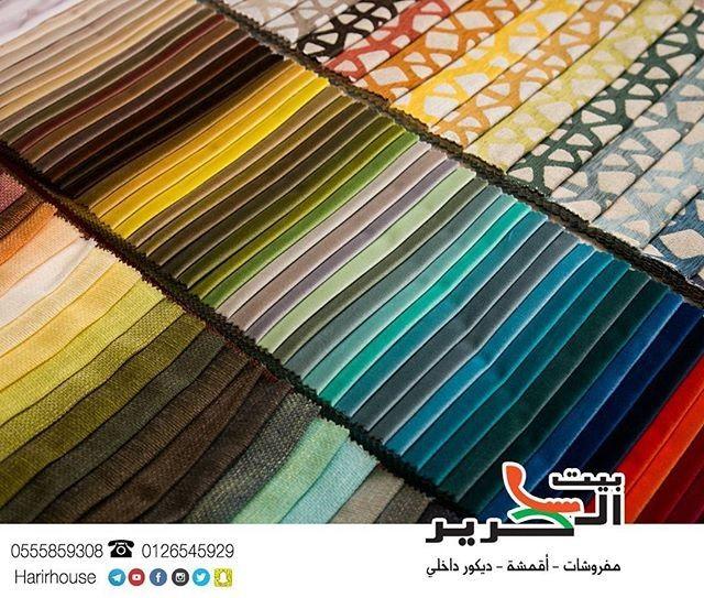 عالم متجدد من ارقى اقمشة المفروشات تجدونه في بيت الحرير مفروشات اقمشة ديكور داخلي Www Harirhouse Com Outdoor Blanket Room Decor Decor
