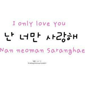 List Of Synonyms And Antonyms Of The Word Korean Love Quotes