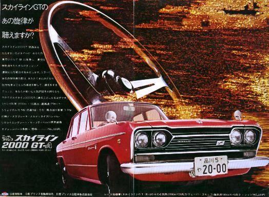 日産 スカイライン2000 GT-A