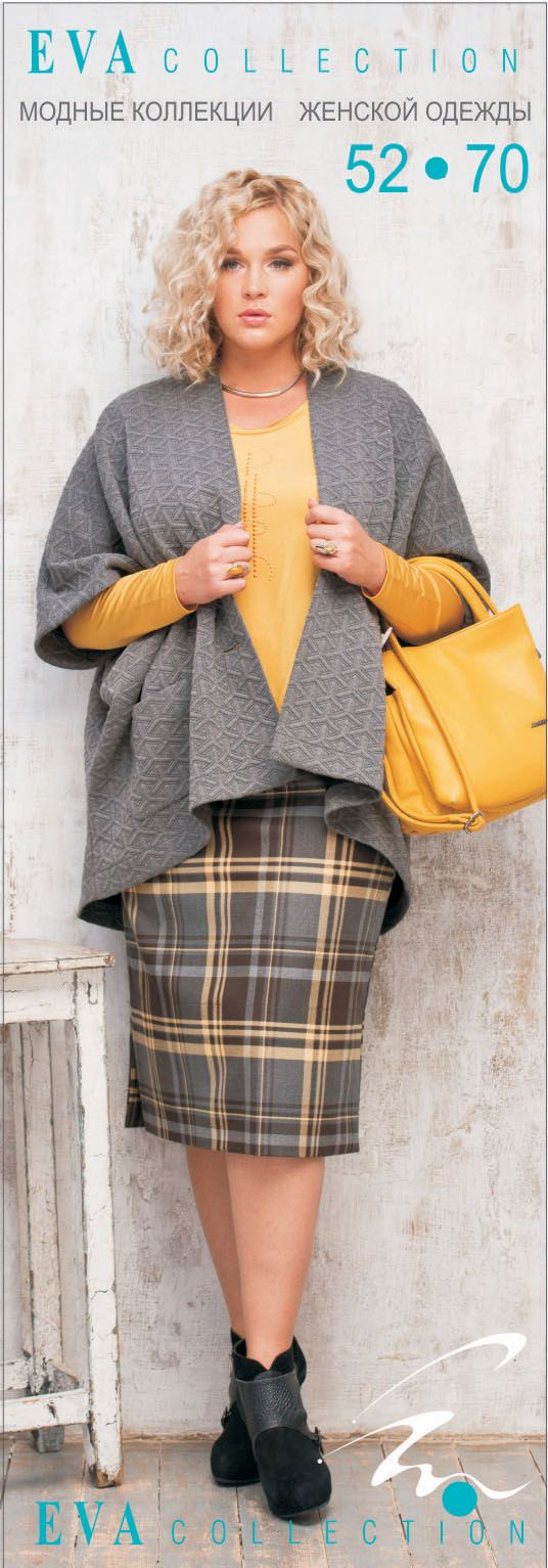 EVA collection. Женская одежда больших размеров 48-70. Оптом и в розницу. // Интернет-магазин // Новинки