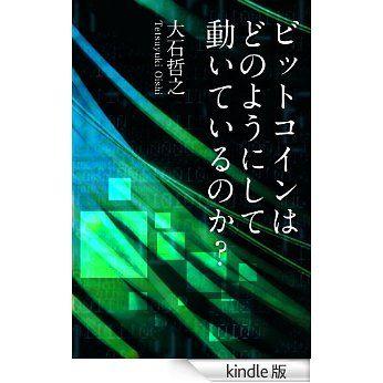 Amazon.co.jp: ビットコインはどのようにして動いているのか? ビザンチン将軍問題、ハッシュ関数、ブロックチェーン、PoWプロトコル eBook: 大石哲之: Kindleストア