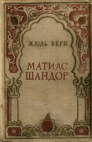 Матиас Шандор
