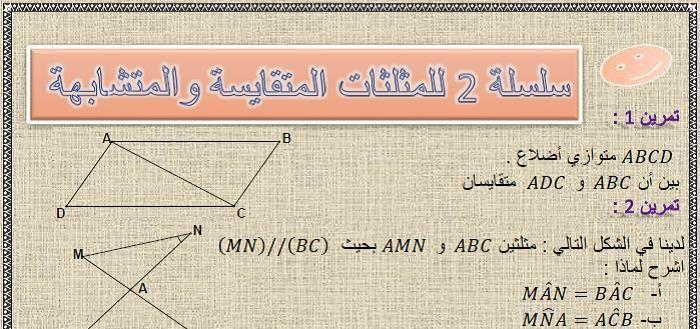 سلسلة 2 للمثلثات المتقايسة والمثلثات المتشابهة مع الحل للثالثة إعدادي Abc Grid Lines