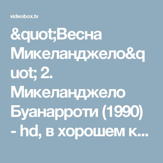 """""""Весна Микеланджело"""" 2. Микеланджело Буанарроти (1990) - hd, в хорошем качестве, видеобокс.тв, смотреть онлайн - VideoBox.tv"""