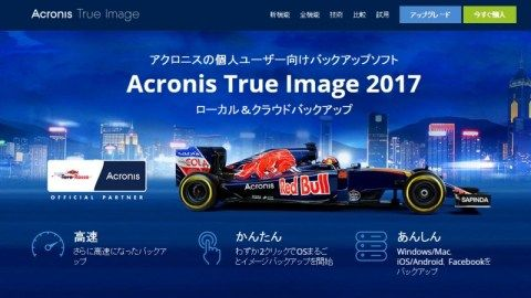Acronis True Image 2017 Crack + Serial Key Free Download