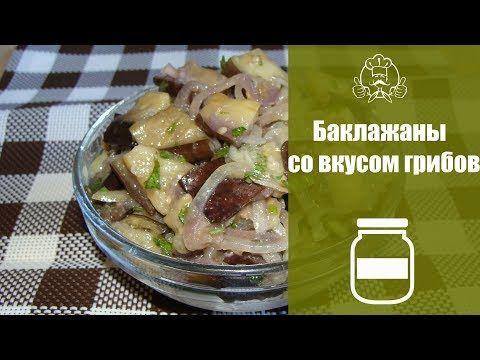 Баклажаны со вкусом грибов - Простые рецепты Овкусе.ру