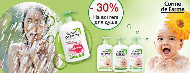 Місяць шалених знижок розпочато! Лише у лютому -30% на усі гелі для душу Corine de Farme!!! Шукайте акційні товари на сайті eshoping.ua!  Бажаємо приємного шопінгу!
