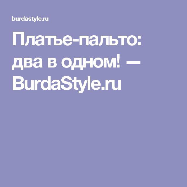 Платье-пальто: два в одном! — BurdaStyle.ru
