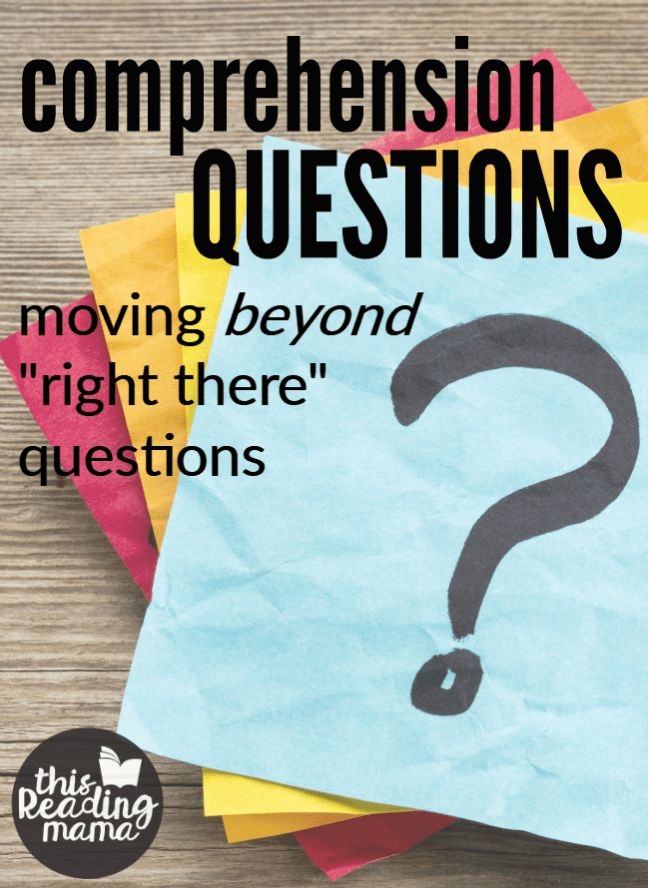 """Comprehension Questions - moving beyond """"right there"""" questions - This Reading Mama"""