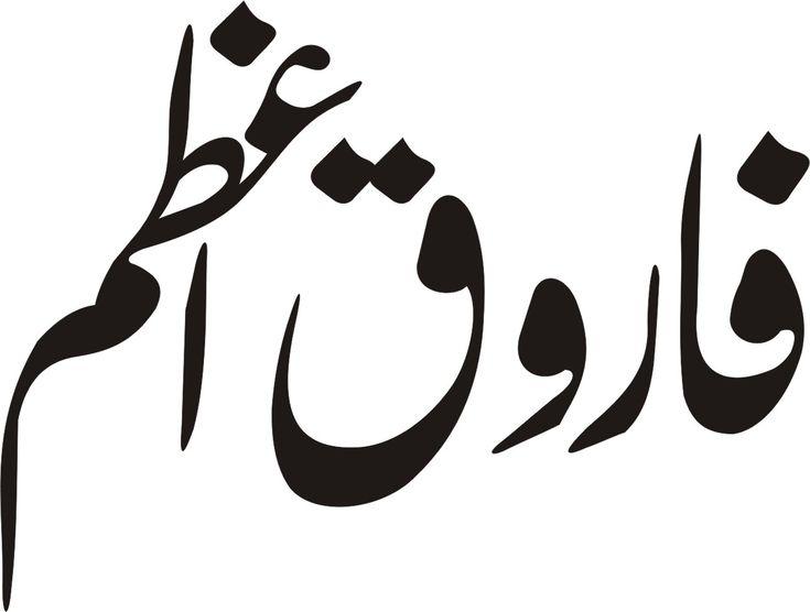 Farooq_Azam Urdu calligraphy