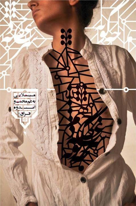 Reza Zavari #poster #typography #design