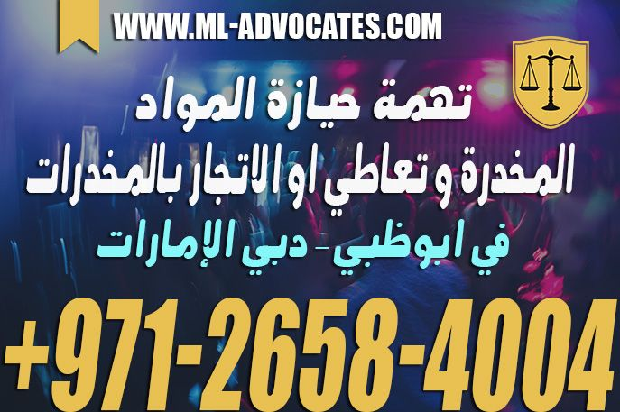 تهمة حيازة المواد المخدرة و تعاطي او الاتجار بالمخدرات في ابوظبي دبي الإمارات Dubai Dubai Uae Good Lawyers