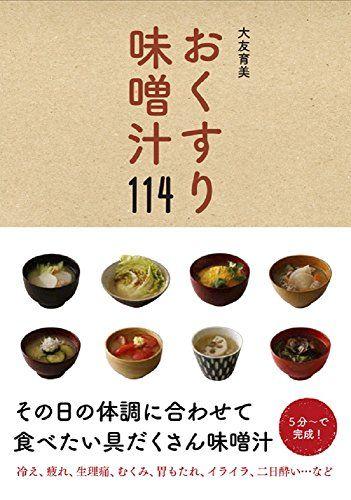 おくすり味噌汁114   大友 育美 http://www.amazon.co.jp/dp/4847093127/ref=cm_sw_r_pi_dp_grEJvb0ARZHVN 食材をうまく組み合わせて体内に取り込めば、体調を改善することができるという考えのもと、さまざまな具材を使ったみそ汁を紹介している。 長ネギや大根などといった定番から、焼きキャベツ、目玉焼き、ミニトマトといった変わり種まで。 食材の効能によって「体を温める」「デトックス」「消化を助ける」など八つに分類している。