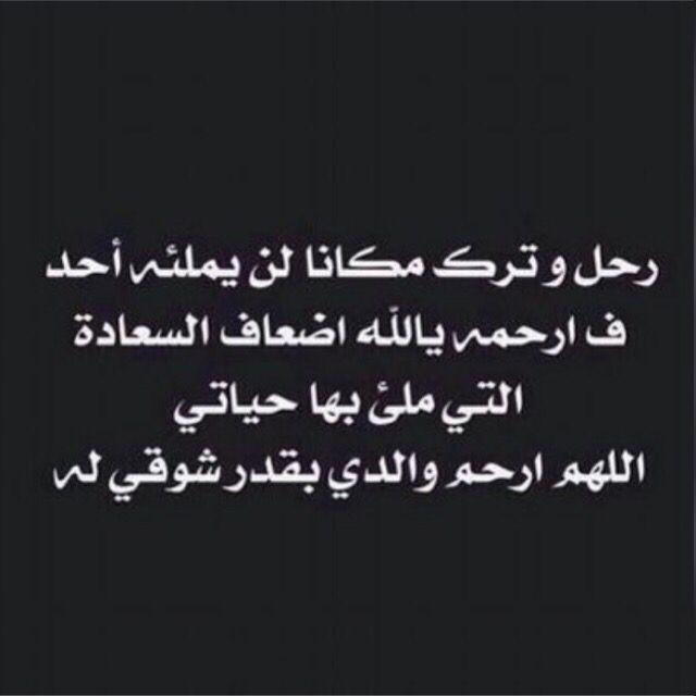 اللهم ارحم موتانا و موتى المسلمين My Dad Quotes Dad Quotes Funny Arabic Quotes