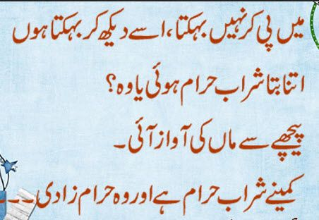 Urdu Share Funny Quotes