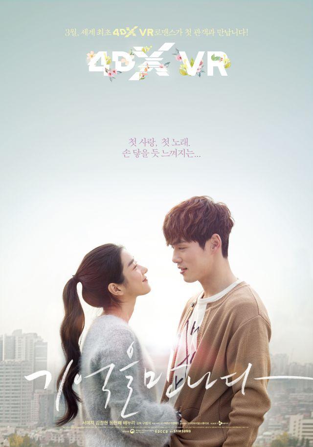 Photo Seo Ye Ji And Kim Jung Hyun Are The Perfect Couple In New Poster For Remembering First Love Ilustrasi Orang Lagu Terbaik Selebritas