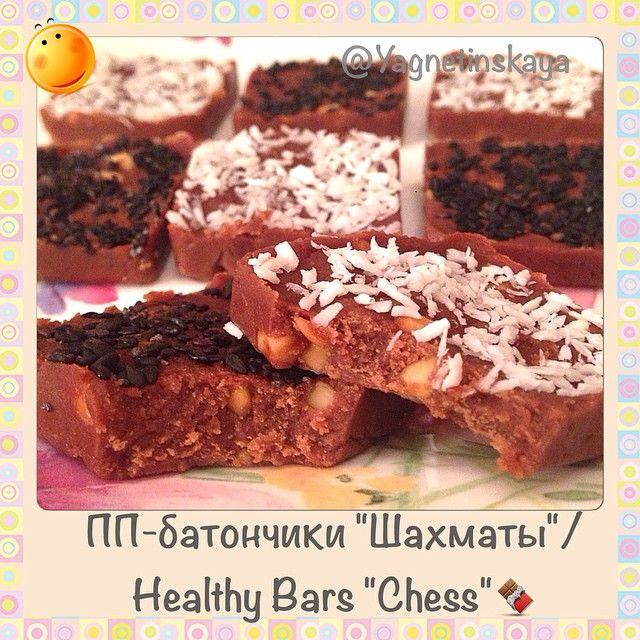 """Диетические батончики """"Шахматы""""/ Healthy Bars """"Chess"""" - ПП-батончики/ -конфеты - Полезные рецепты - Правильное питание или как правильно похудеть"""