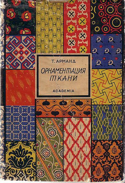 """Ornamentation Material"" - Russian book cover."