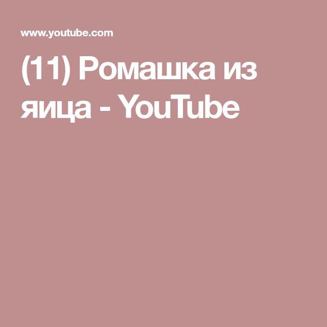 (11) Ромашка из яица - YouTube