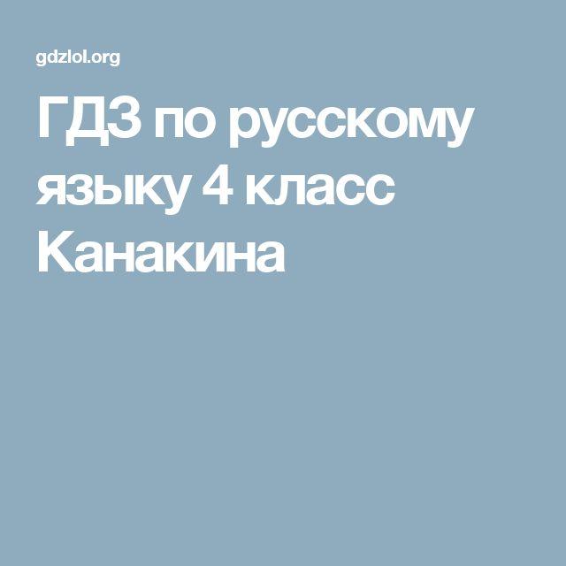 ГДЗ по русскому языку 4 класс Канакина