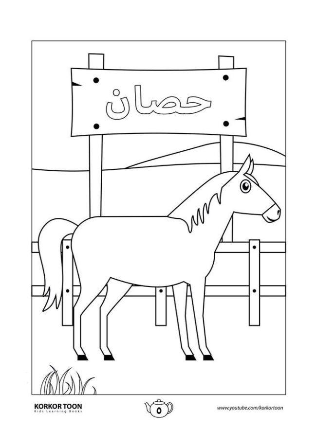 كتاب تلوين حيوانات المزرعة In 2021 Animal Coloring Books Coloring Books Horse Coloring Pages
