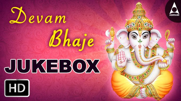 Devam Bhaje - Gopika Purnima - Songs of Ganesha - Songs of Ganapathy - Lord Ganesha Songs - Ganapathi Bapa Moriya - KJ Yesudas - SP Balasubramanian - Ganesha Songs - Shankar Mahadevan - Ganesh Bhajans - Ganesh Aarti - Ganesh mantra - Jai Ganesh - Ganesh Mantra - Sri Ganesh Chalisa - Ganesh Chaturthi