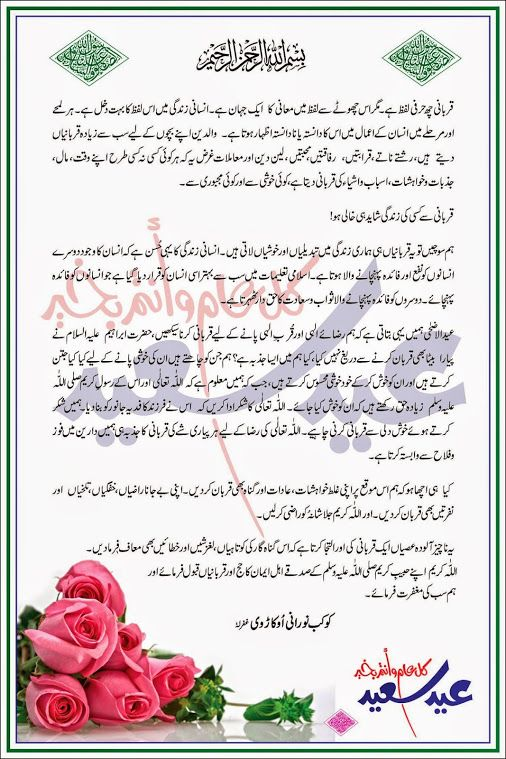 # EID UL ADHA # MESSAGE # OKARVI #2014    https://plus.google.com/ AllamahKaukabNooraniOkarvi/posts