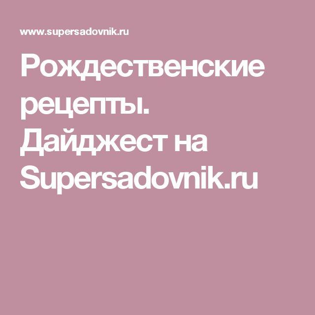 Рождественские рецепты. Дайджест на Supersadovnik.ru