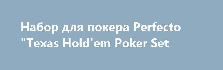 """Набор для покера Perfecto """"Texas Hold'em Poker Set http://brandar.net/ru/a/ad/nabor-dlia-pokera-perfecto-texas-holdem-poker-set/  Набор для игры в покер """"Texas Hold'em Poker Set""""- то, что нужно для отличного проведения досуга. Набор   200 игровых пластиковых фишек, 1 фишки Dealer, 1 фишки Big Blind, 1 фишки Small Blind  . Набор фишек состоит из 40 фишек красного цвета, 40 фишек синего цвета, 40 фишек зеленого цвета, 40 фишек черного цвета, 40 фишек белого цвета. Фишки выполнены c указанием…"""