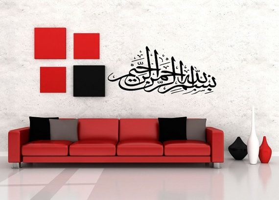 For the baby room. Wall Art Vinyl Sticker Decal Mural Design Arabic Islamic Calligraphy Phrase Quote 591