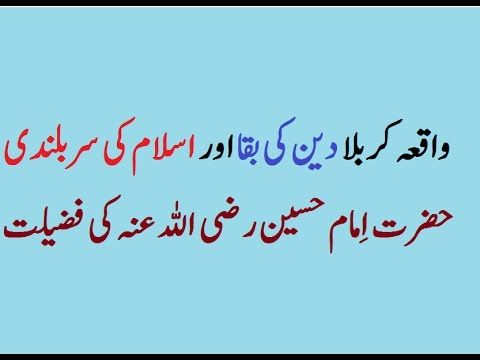 karbala ka waqia|hazrat Imam Hussain R A ki shahadat|واقعہ کربلا  دین کی...