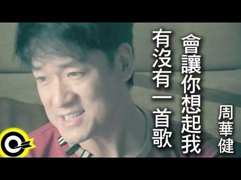 周華健 Wakin Chau 【有沒有一首歌會讓你想起我 Any song reminds you or me? 】Official Music...