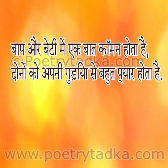 parents quotes from daughter in hindi - photo #21