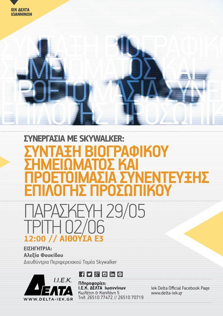 """Σεμινάριο με θέμα """"Σύνταξη Βιογραφικού Σημειώματος και Προετοιμασία Συνέντευξης Επιλογής Προσωπικού"""""""