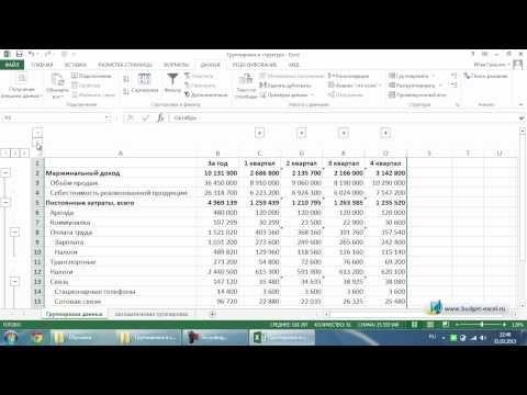 Группировка и структура данных в Excel Обучающее видео про то, как при помощи группировки статей и колонок сделать финансовые отчёты более понятными и удобными.