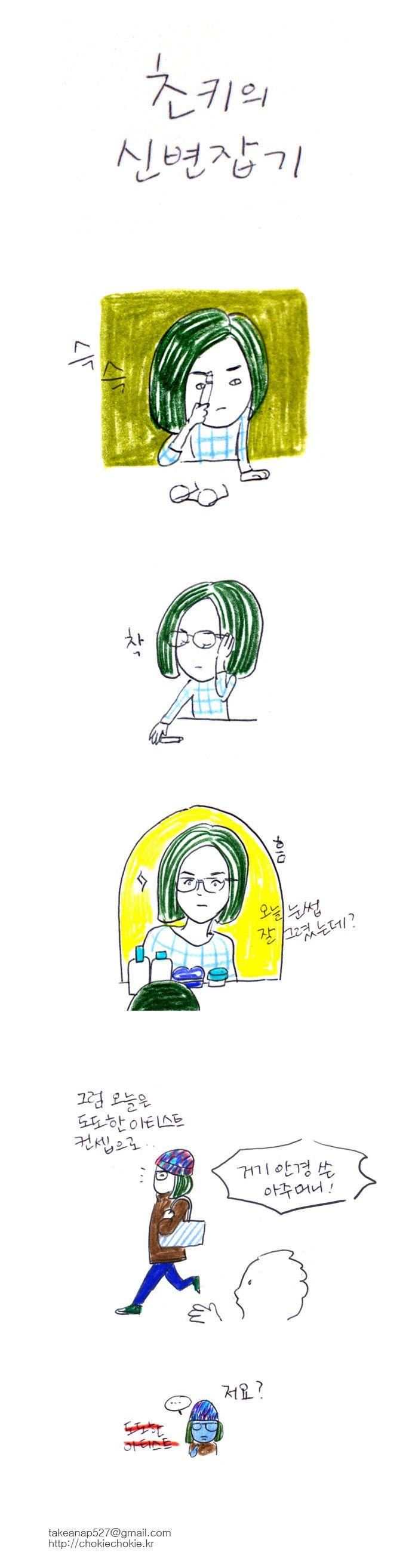 안경 | 초키의 신변잡기Daum 만화속세상