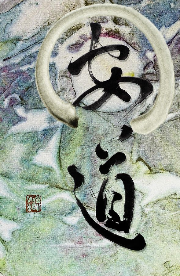 Peaceful Path With Enso Mixed Media