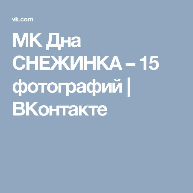 МК Дна СНЕЖИНКА – 15 фотографий | ВКонтакте