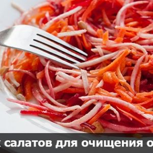Лучшие диетические салат…