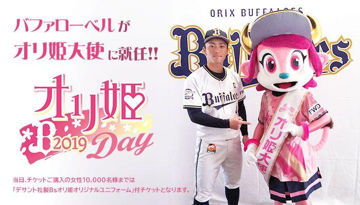 Bsオリ姫デー2019 バファローベルがオリ姫大使に オリ姫オリジナル