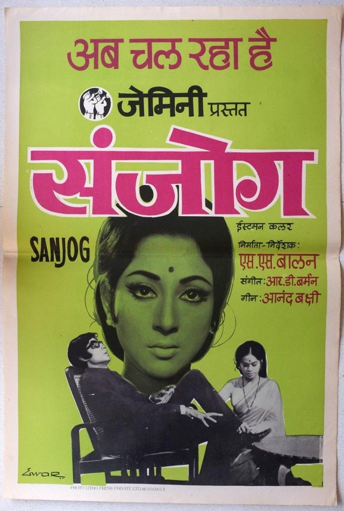 Sanjog-green-Bollywood-movie-poster