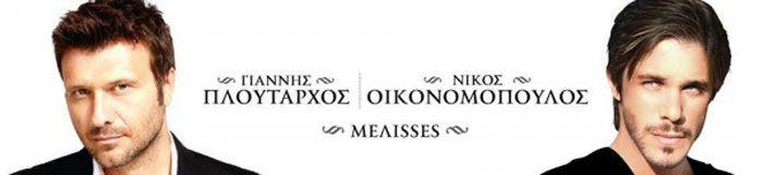 Πλουταρχος και Οικονομοπουλος στο Θεα άπο 28/08/2013...