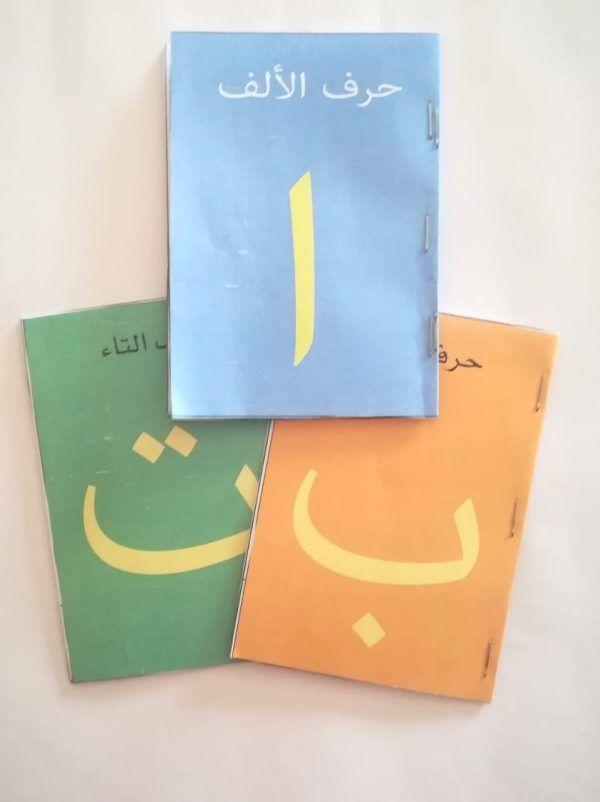 كتب تعليم الحروف العربية حرف الذال رياض الجنة Reading Notebook