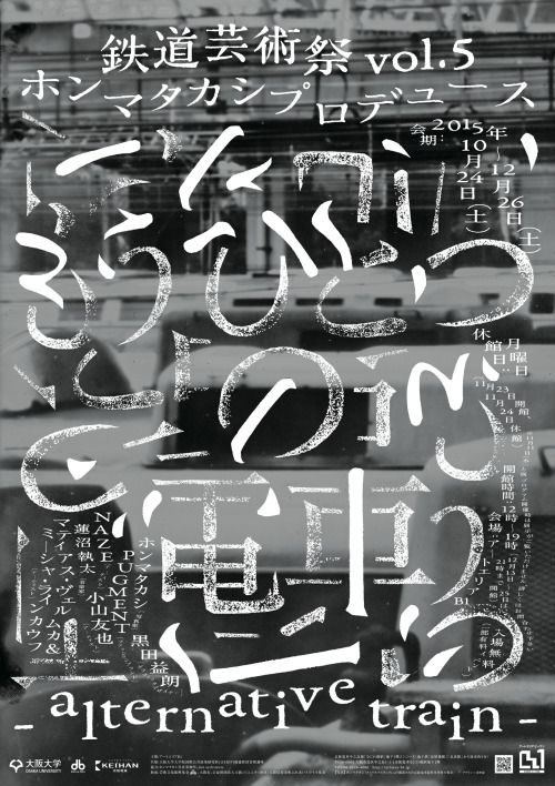 Japanese Poster: Alternative Train. Mieno Ryu. 2015
