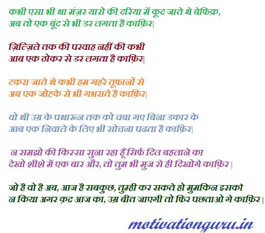 Motivation for Life: Time Passes by : Hindi Poem