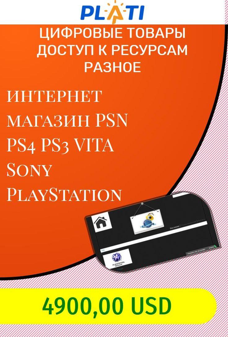 интернет магазин PSN PS4 PS3 VITA Sony PlayStation Цифровые товары Доступ к ресурсам Разное