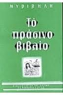 στρατής μυριβήλης βιβλία - Αναζήτηση Google