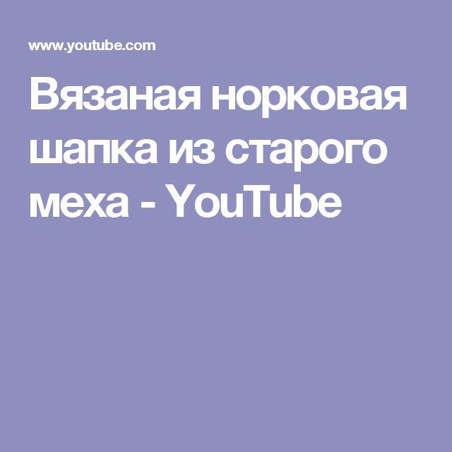 Вязаная норковая шапка из старого меха - YouTube