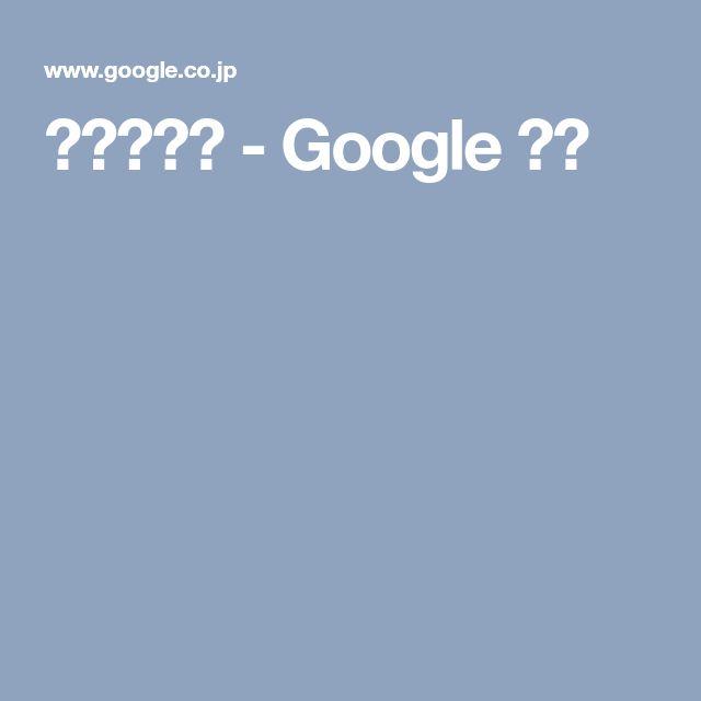 たまり醤油 - Google 検索