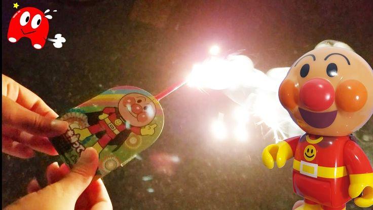アンパンマン アニメ&おもちゃ アンパンマン 花火 やったよ ❤ anpanman animation toy fireworks